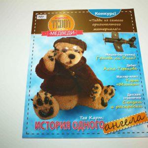 """Журнал """"Тедди Медведи"""" №1"""