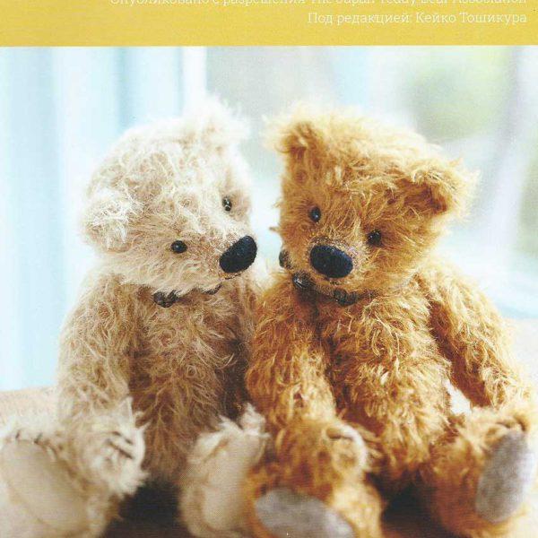 """Книга """"Создание мишек Тедди от А до Я"""""""