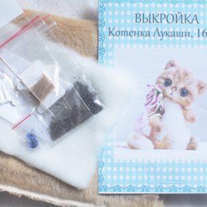 """Набор для шитья """"Котенок Лукаш"""""""
