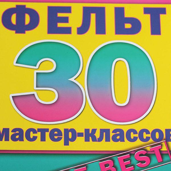 "Журнал ""Фельт 30 мастер-классов"""