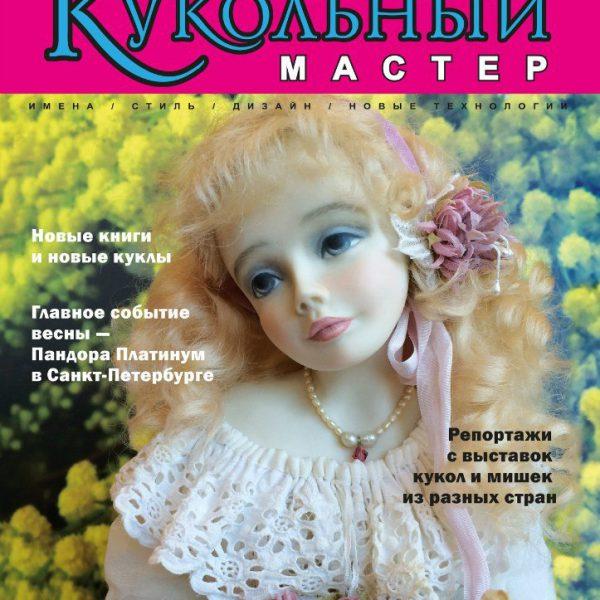 "Журнал ""Кукольный Мастер"" №49"