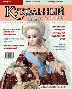 "Журнал ""Кукольный Мастер"" №50"