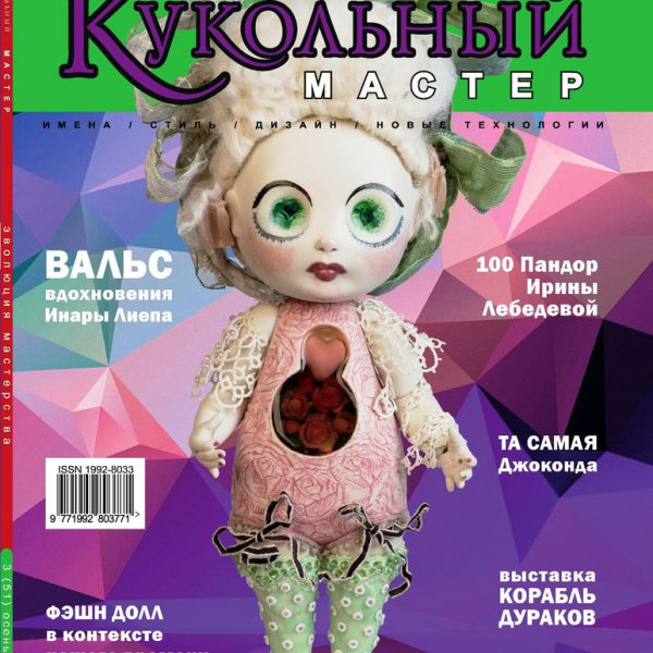 "Журнал ""Кукольный Мастер"" №53"