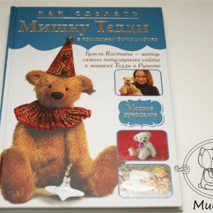 Книга «Как сделать мишку Тедди в пошаговых фотографиях» Гузель Костына