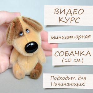 """Видео-курс Светланы Стахеевой """"10 см счастья - Шьем миниатюрную собачку"""""""