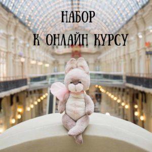 nabor_rabbit_t.kondratieva