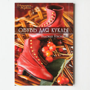 kniga_obuv_dlya_kukli