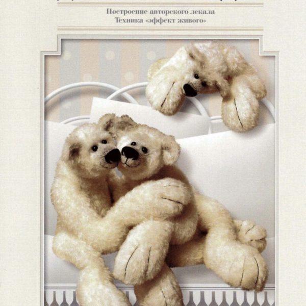 Dzhemma_Kadzh_medved_teddy_1