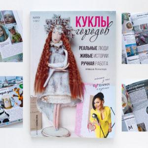 kukly-gorodov