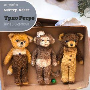 trio-retro(1)
