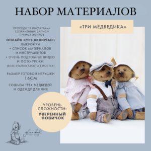nabor-tri-medvedika-glarchik
